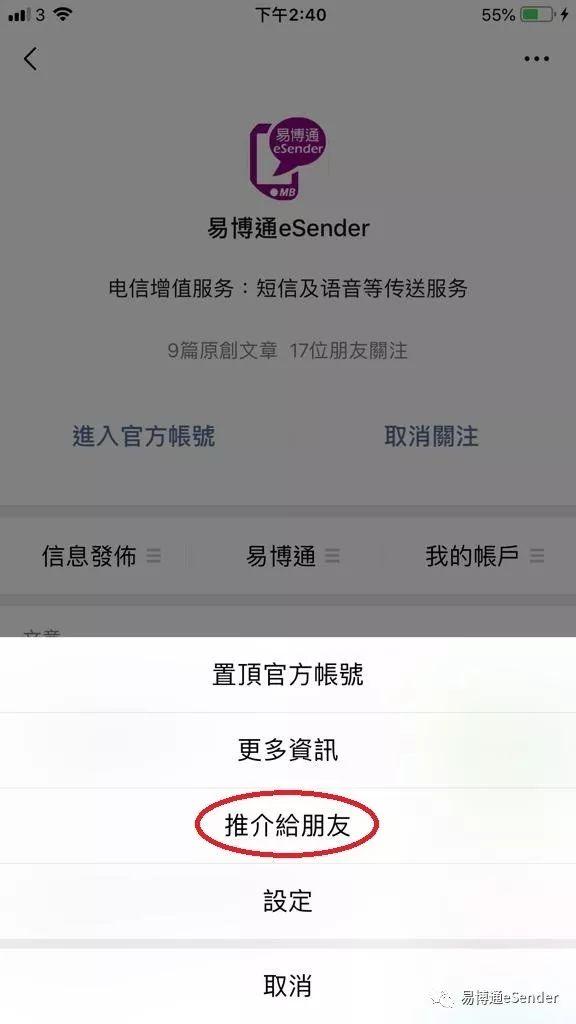 如何介绍推荐给国外朋友办理中国临时手机卡?
