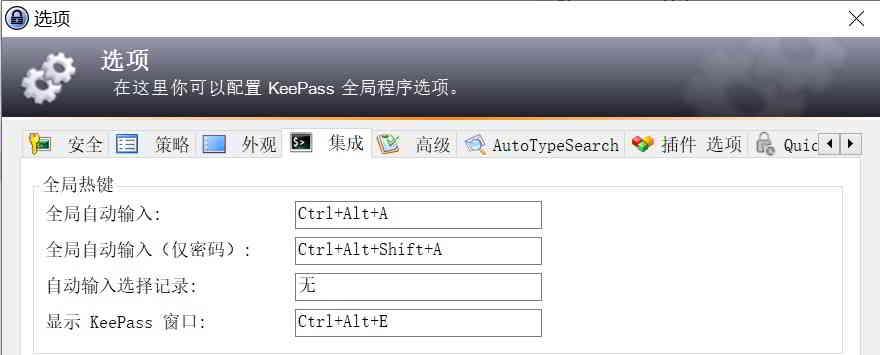 快速打开KeePass软件窗口。  点击【工具】→【选项】→【集成】→【全局热键】