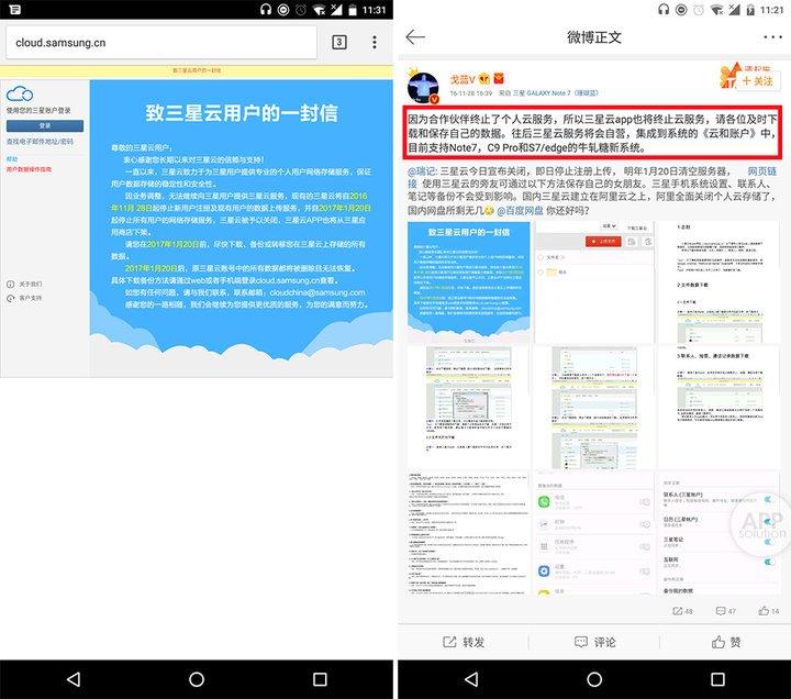 由于中国许多个人在线存储服务陆续关闭,三星也包括其中。 合作伙伴终止了个人云服务,三星还暂时关闭了中国云服务
