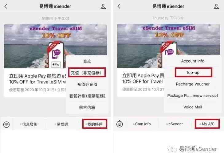 使用Google Pay付款只需几个步骤,这里以充值中国手机号码为例:  第 1 步:于易博通公众号单击「我的帐户」→ 单击「充值(非充值券)」