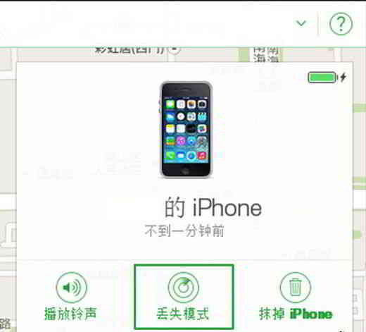 """""""丢失模式""""可以使用密码锁定苹果手机设备"""