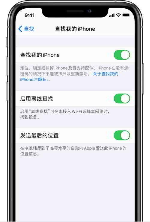 iOS如何启用查找我的iPhone功能?