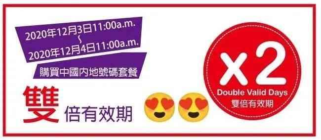 所有易博通中国手机号码客户,于2020年12月3日上午11时至2020年12月4日上午11时(北京时间)购买套餐,即可享双倍有效期!