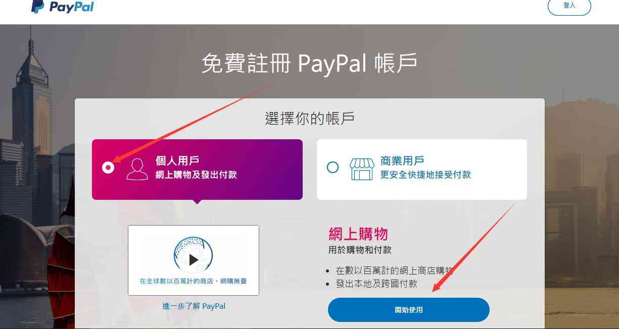 PayPal香港账户怎么注册?香港PayPal帐号注册教程