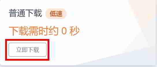 """在下载页面,点击普通下载里的""""立即下载""""按钮,即可免费下载越南人男女姓氏名字国家地址电话号码信息生成器软件。"""