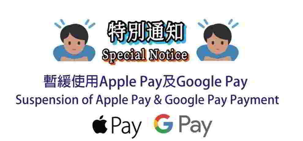 易博通中国和香港手机号码暂停Google Pay和Apple Pay