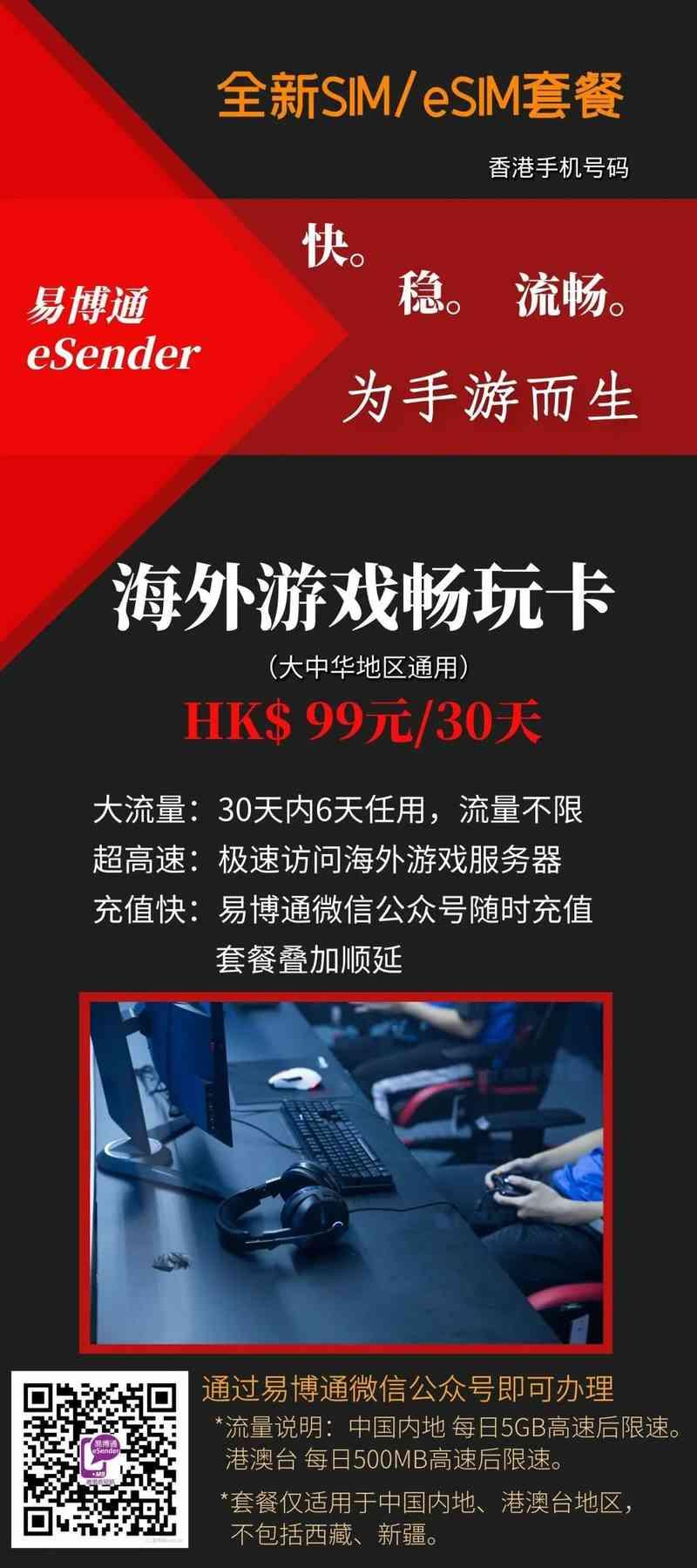 香港手机号码无限流量卡套餐4G不限流量电话SIM卡/eSIM