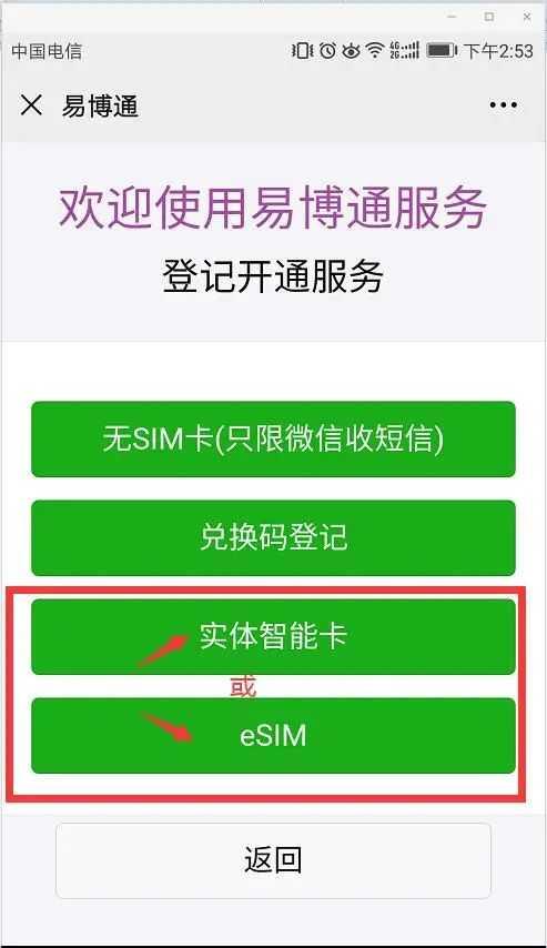 办理香港手机号码无限流量游戏SIM卡/eSIM套餐:选择「实体智能卡」(即SIM卡)或[eSIM]