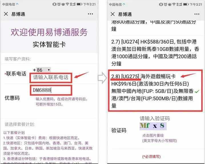 办理香港手机号码无限流量游戏SIM卡/eSIM套餐:填写电话,输入优惠码「DM6888」(可以延长15日使用期)。  向下滑动页面,点击选择以下套餐计划:2.8)[UG275]海外游戏畅玩卡