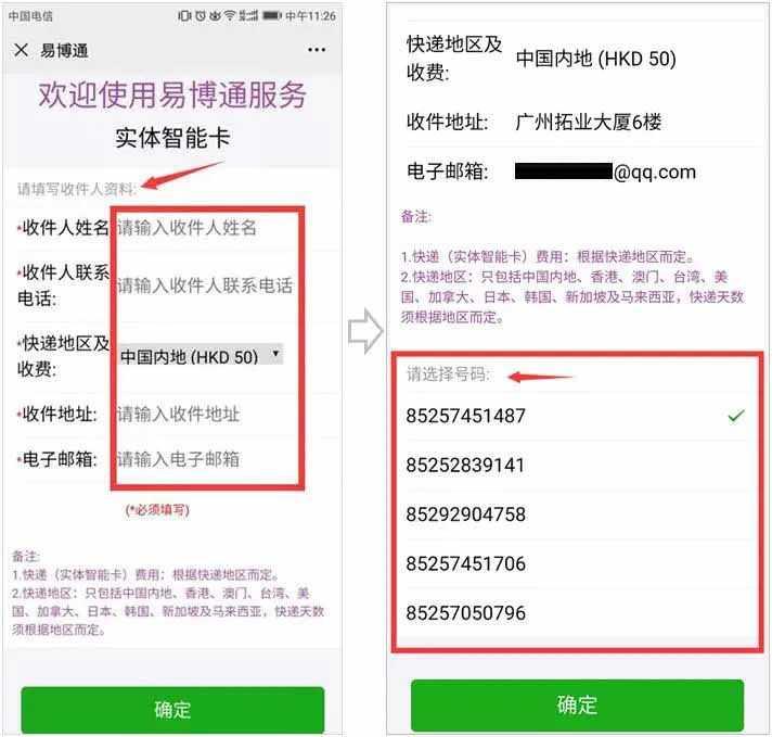 办理香港手机号码无限流量游戏SIM卡/eSIM套餐:填写收件人资料。确定提交后,核对资料;往下滑动页面,点击喜欢的手机号码。