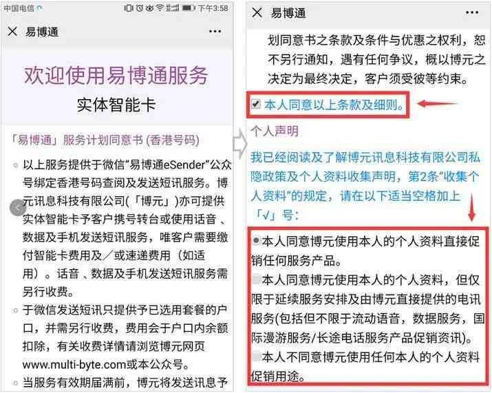 办理香港手机号码无限流量游戏SIM卡/eSIM套餐:阅读服务计划同意书,向下滑动页面,点击同意条款及个人声明