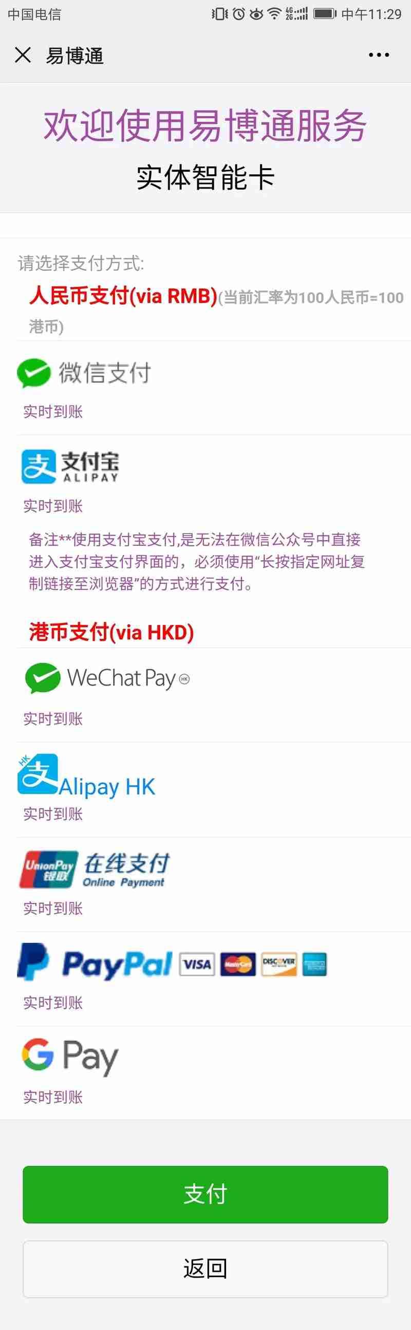 办理香港手机号码无限流量游戏SIM卡/eSIM套餐:选择合适的支付方式