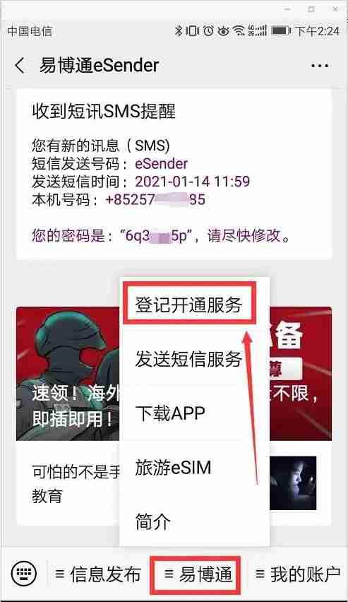 办理香港手机号码无限流量游戏SIM卡/eSIM套餐:点击「易博通eSender微信公众号」底部的「易博通」→ 登记开通服务▼