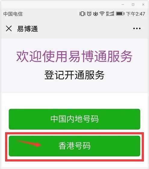 办理香港手机号码无限流量游戏SIM卡/eSIM套餐:选择「香港号码」