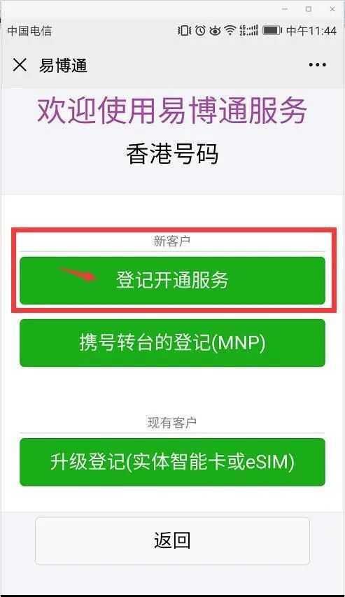 办理香港手机号码无限流量游戏SIM卡/eSIM套餐:点击「登记开通服务」