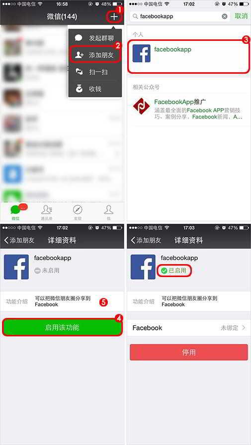 微信朋友圈如何同步到Facebook?微信在哪里绑定FB账号