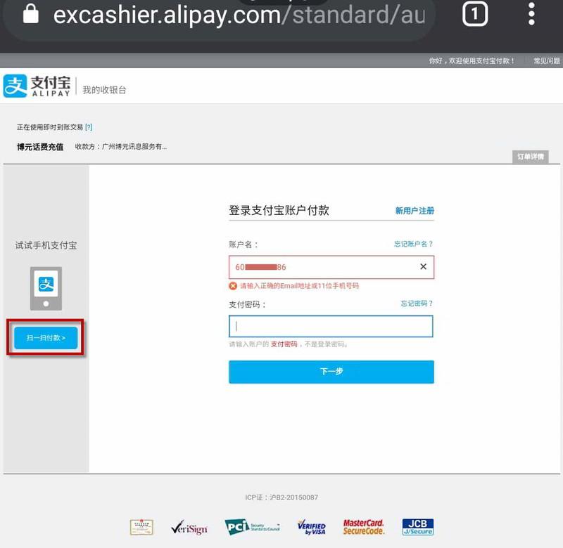 易博通充值支付宝无法登录马来西亚手机号怎么办?