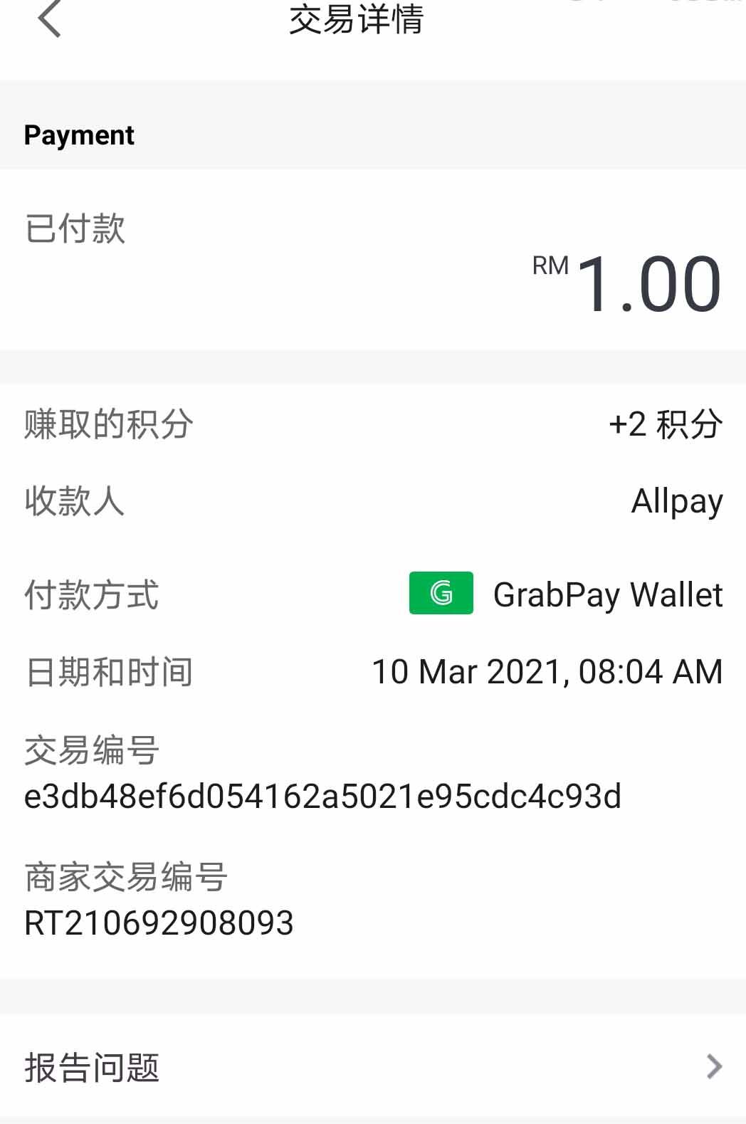 Grab Pay电子钱包测试充值易博通