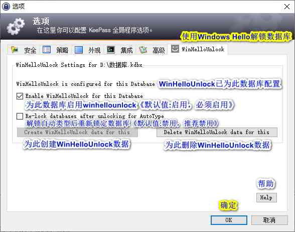 在KeePass的主界面中,单击【工具】→【选项】→【WinHelloUnlock】
