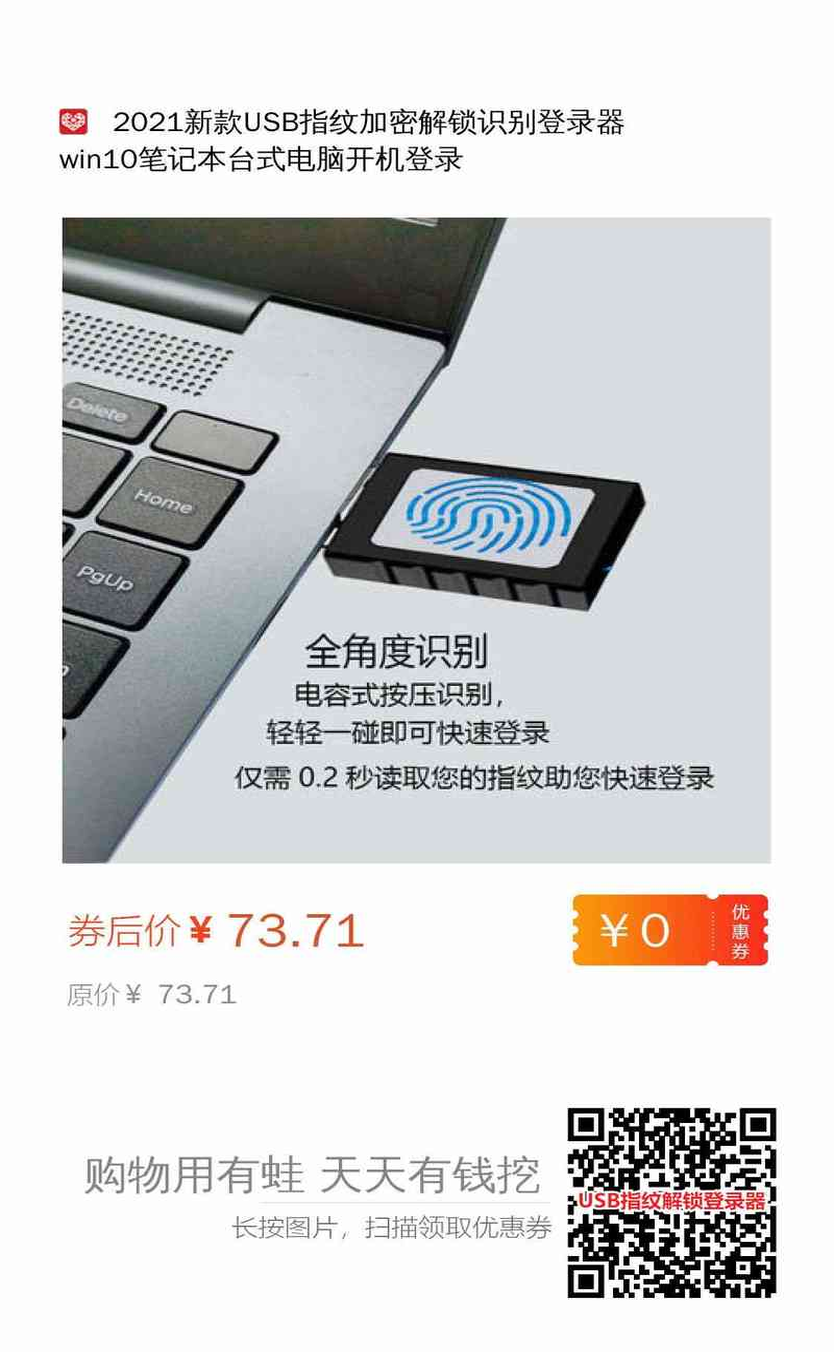 KeePass Windows Hello指纹解锁插件:WinHelloUnlock