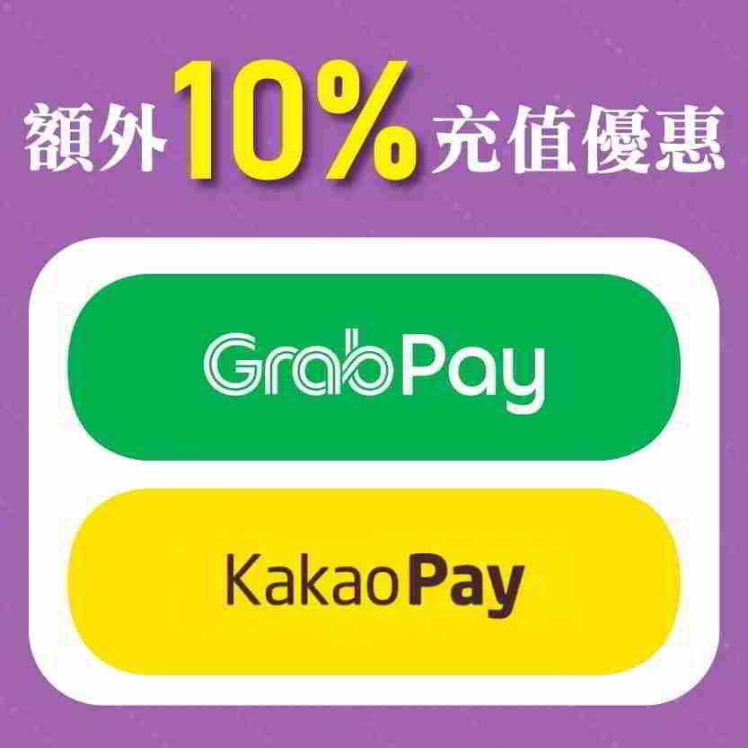 马来西亚如何购买中国电话SIM卡?GrabPay买中国手机号码