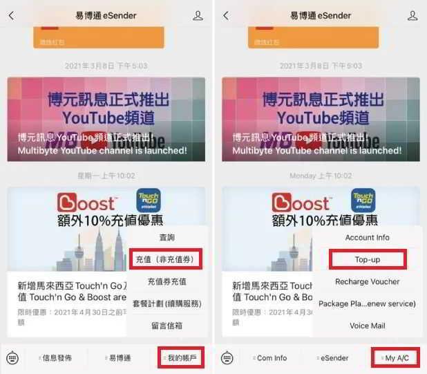 如何用GrabPay或Kakao Pay,充值和购买中国电话SIM卡?  第 1 步:在于易博通微信公众号按「我的帐户」→「充值(非充值券)」