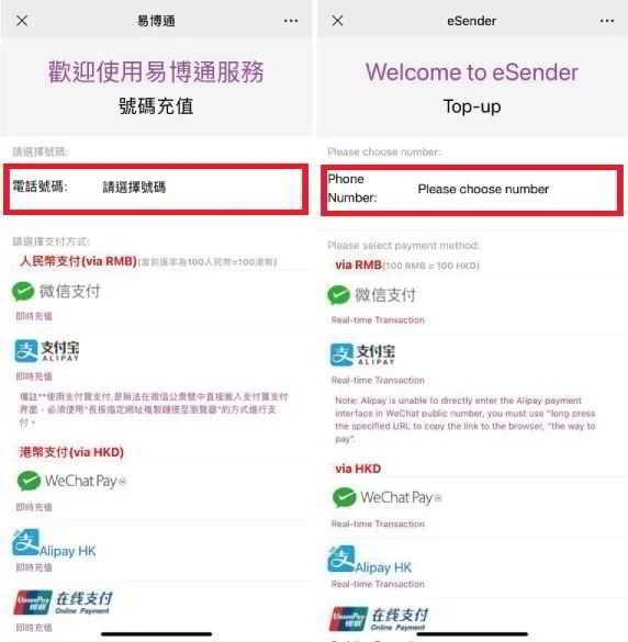 如何用GrabPay或Kakao Pay,充值和购买中国电话SIM卡?第 2 步:选择已申请的易博通手机号码