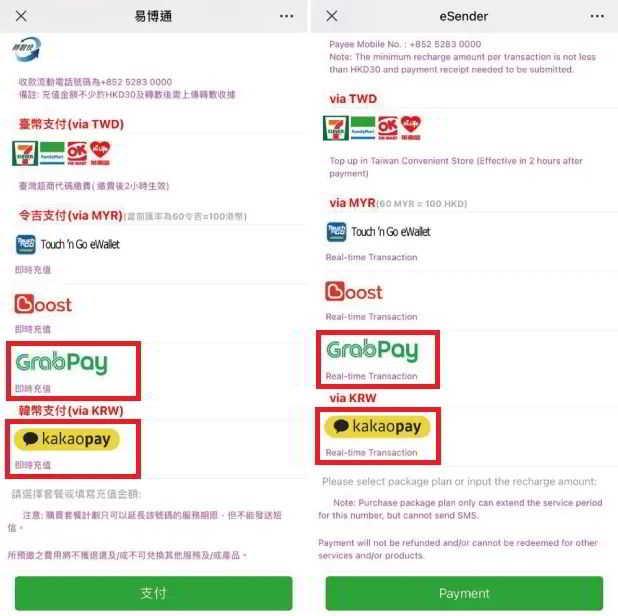 如何用GrabPay或Kakao Pay,充值和购买中国电话SIM卡?第 3 步:选择「GrabPay」或「kakaopay」→ 选择套餐/输入充值金额 → 按「支付」