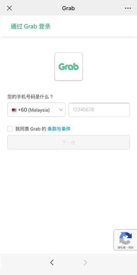 如何用GrabPay或Kakao Pay,充值和购买中国电话SIM卡?如果选择「GrabPay」,只需输入于GrabPay登记的手机号码及6位数字密码即可充值/购买套餐