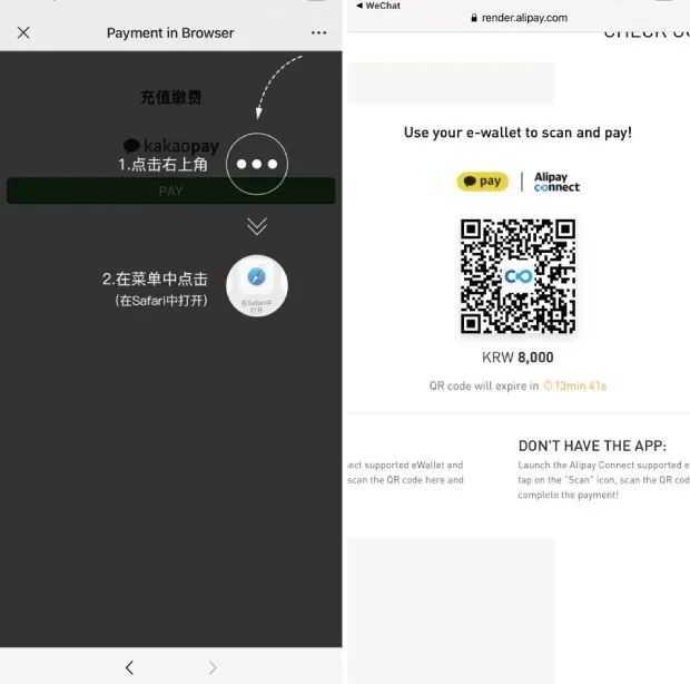 如何用GrabPay或Kakao Pay,充值和购买中国电话SIM卡?如果选择「kakaopay」, 按「 . . . 」→ 按「在浏览器中开启」(Android)或「在Safari中开启」(iOS) → 以Kakao Pay扫瞄二维码(QR Code)付款