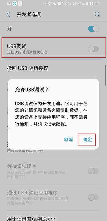 第四步:进入开发者选项,开启USB调试,点击确定▼