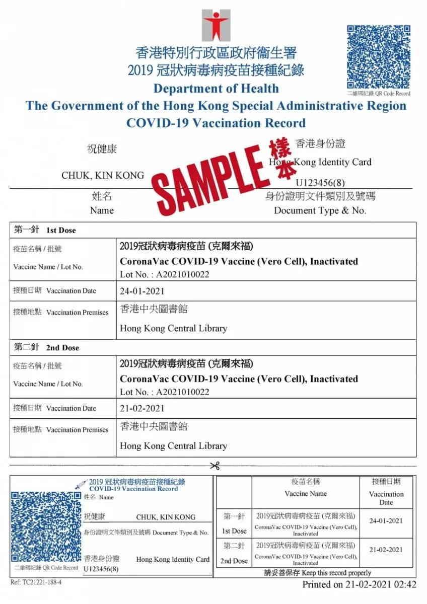 合资格用户需于2021年7月31日或之前,将由香港政府发出的疫苗接种纪录发送到易博通微信公众号,客服人员于核对后会为你免费延长360日有效期。