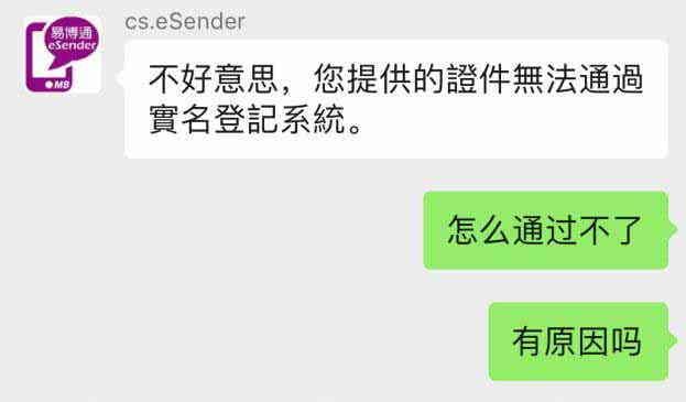 易博通实名认证证件不通过?中国手机号码实名要多久?