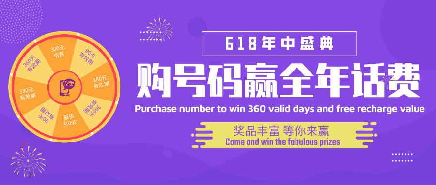 中国/香港手机虚拟号码怎么办理?网络手机卡购买平台