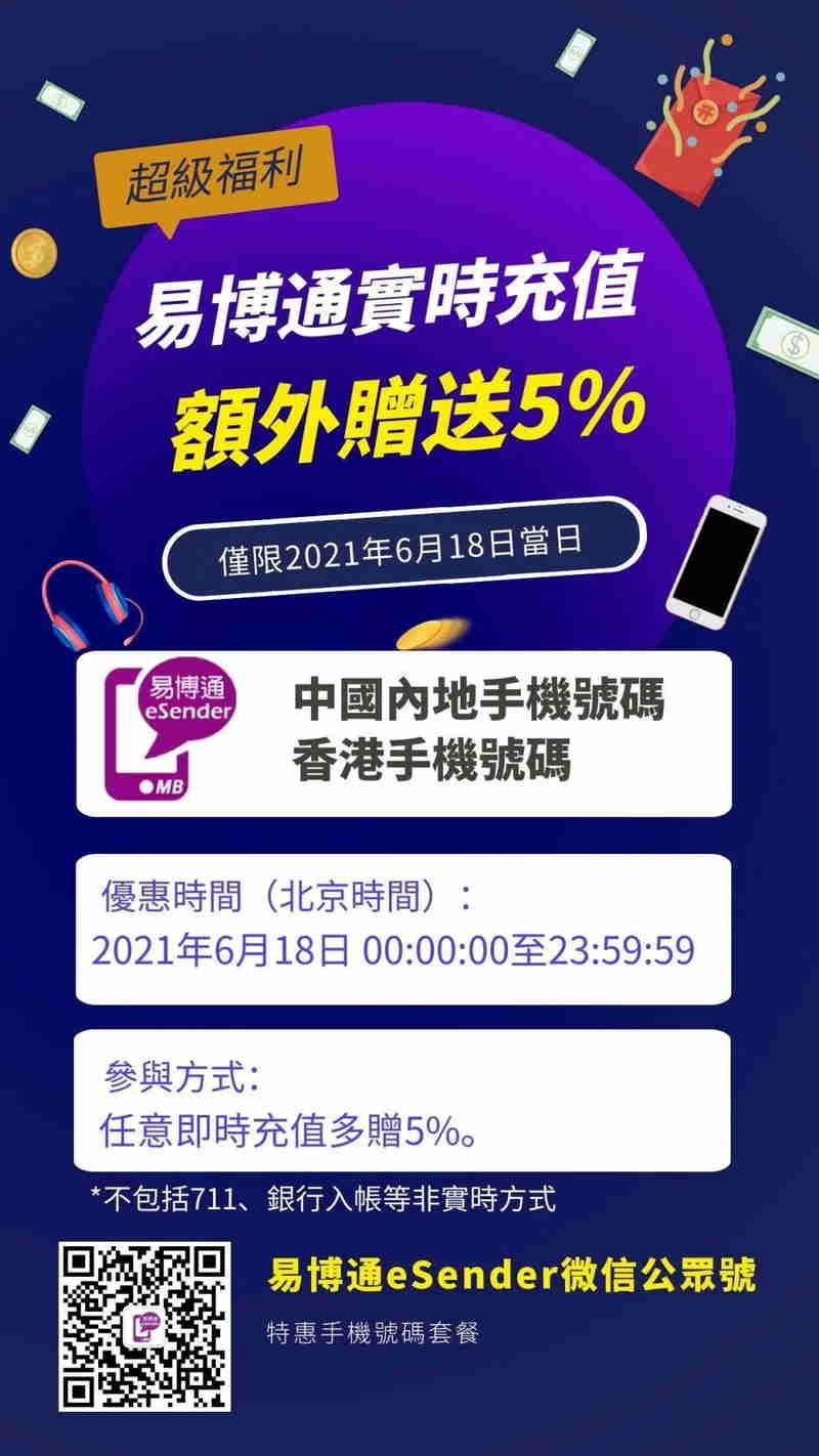 易博通手机号码充值额外送5%(限时福利三)