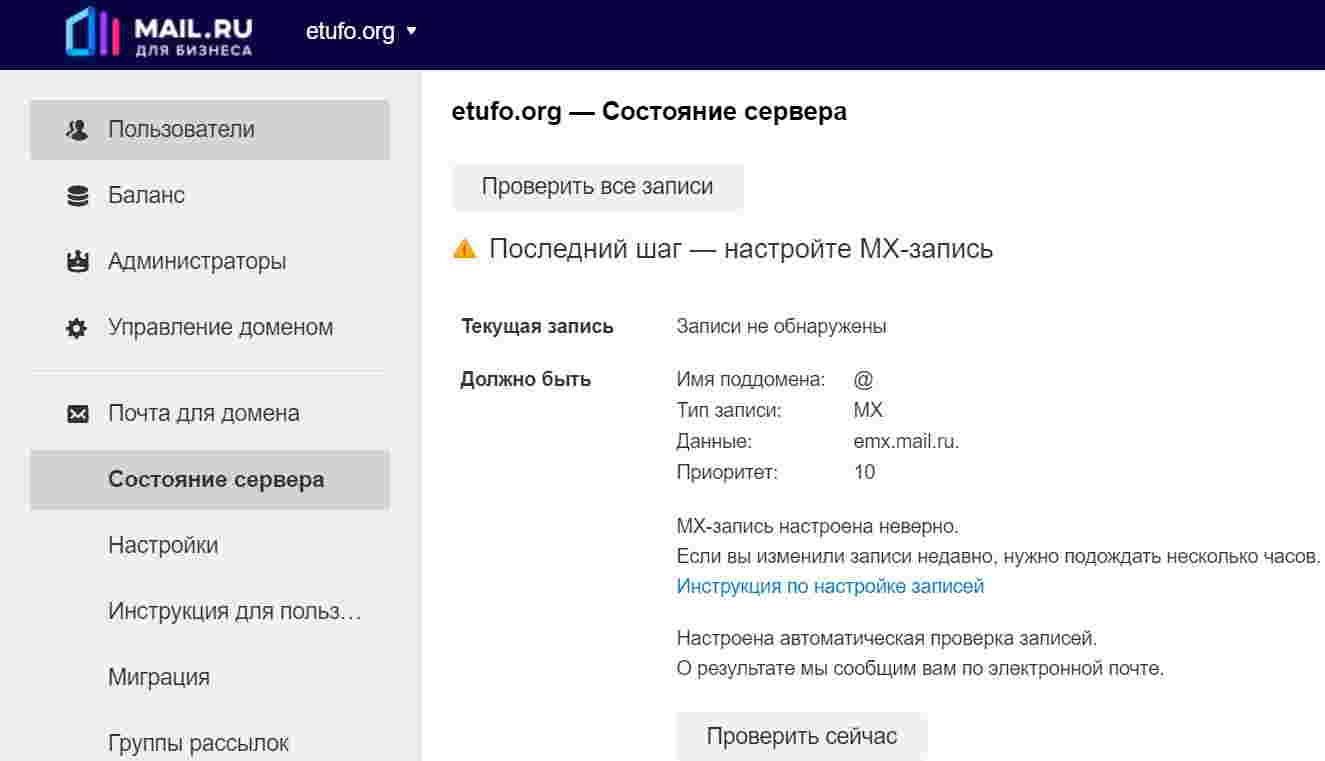 域名所有权验证成功后,进入服务器状态设置页面,你将引导先设置 MX 记录