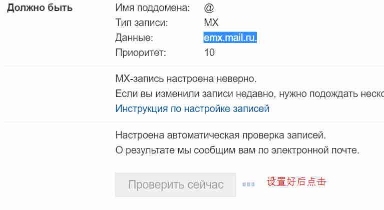 添加好MX记录后,在 Mail.ru邮箱的控制面板进行确认