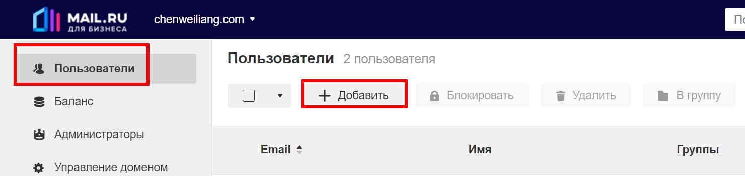 创建邮箱新用户  设置好后,进入控制面板首页创建新用户,完成后会显示具体登录信息