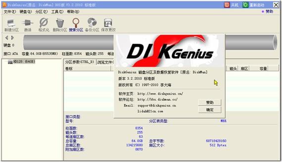 DiskGenius磁盘分区格式化数据恢复工具简体中文版免费下载