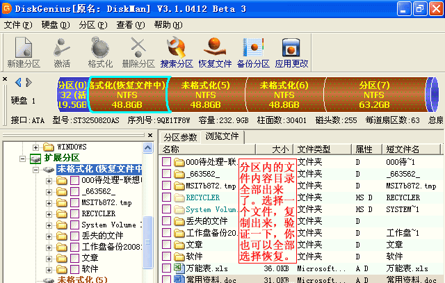 DiskGenius 扫描分析速度很快,扫描结束后,直接返回到文件目录列表界面,分区内的所有文件内容目录就出来了。  选择一个文件,复制出来,验证一下(当然,你也可以选择全部还原)