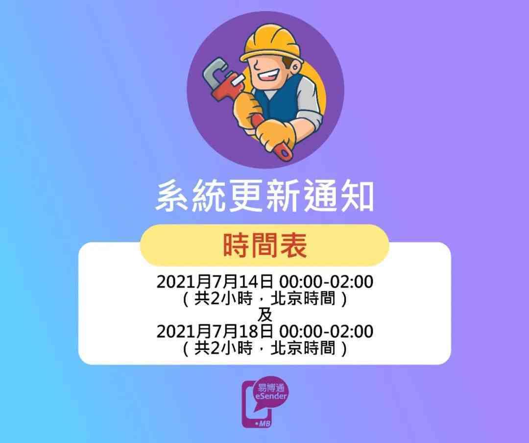 易博通香港号码怎么接收不到短信验证码?系统更新暂停服务