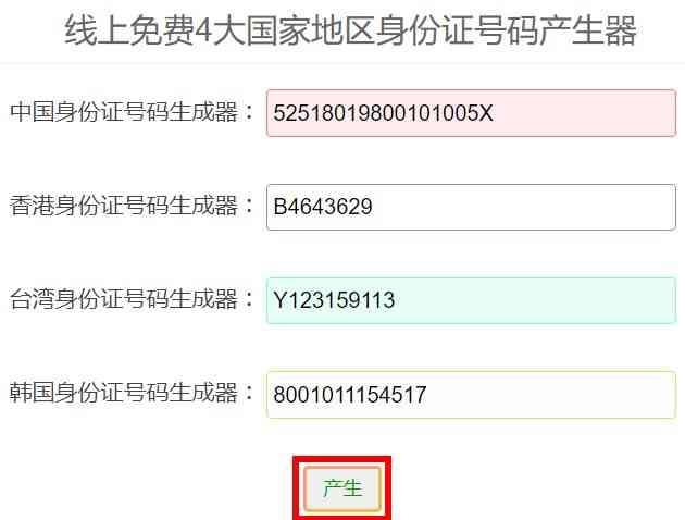 身份证号码生成器:在线生产中国/香港/台湾/韩国身份证号