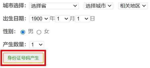 中国大陆二代身份证号码生成器:在线自动随机产生身份证号
