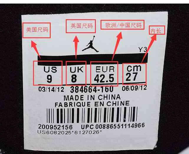 男女鞋尺码对照表:美国/英国/欧洲/中国运动鞋尺码标准