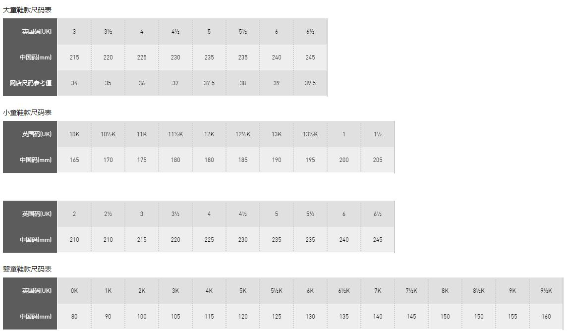 阿迪达斯大童鞋款尺码表、小童鞋款尺码表、婴童鞋款尺码表