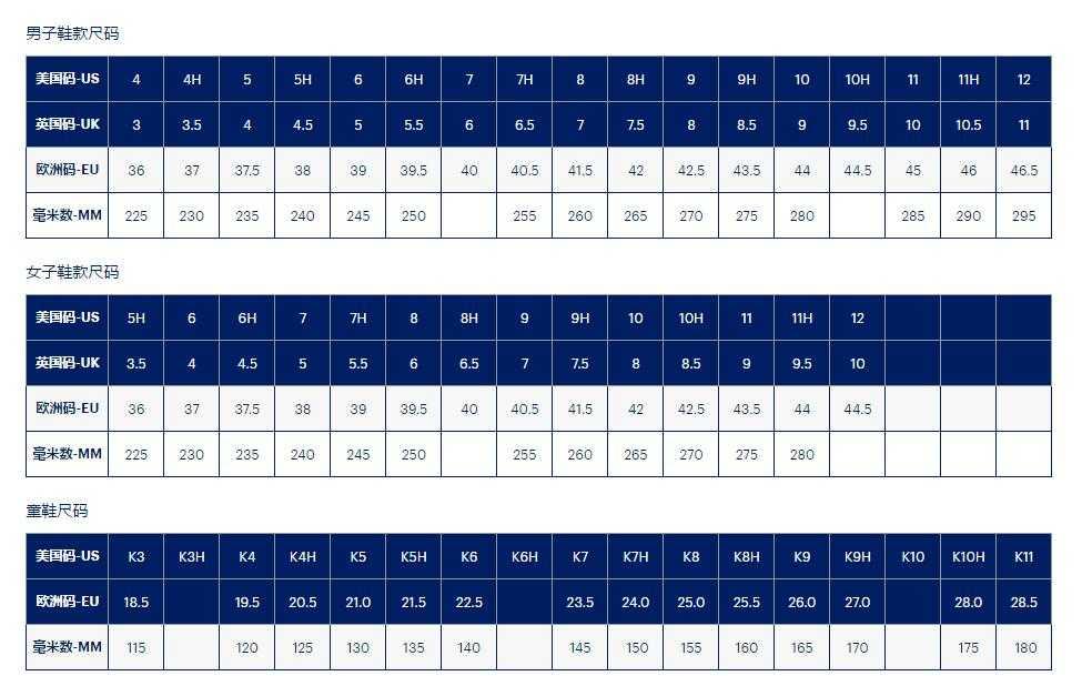 ASICS亚瑟士男鞋女鞋童鞋尺码对应表
