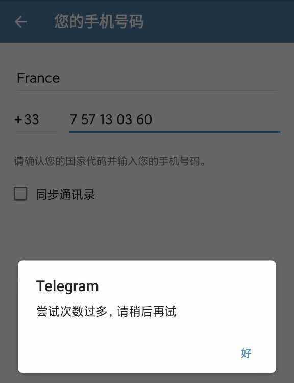 Telegram无法登录?电报登录不上的解决方法