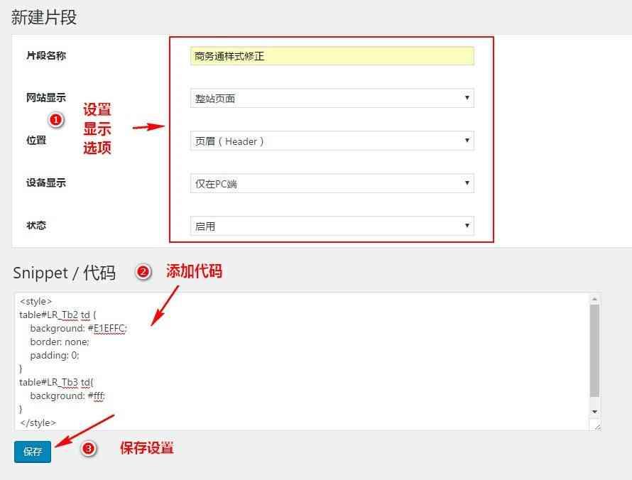Header Footer Code Manager 是一个可以在网站的页眉或页脚,以及文章内容的上方和下方插入代码(HTML / Javascript / CSS等)的插件。  你可以在插件中创建代码片段,就像发表文章一样简单