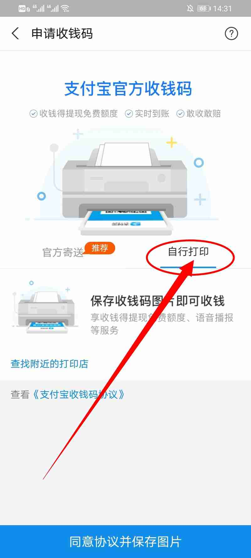 点击支付宝官方收钱码中间的自行打印,在自行打印界面点击同意协议并保存图片