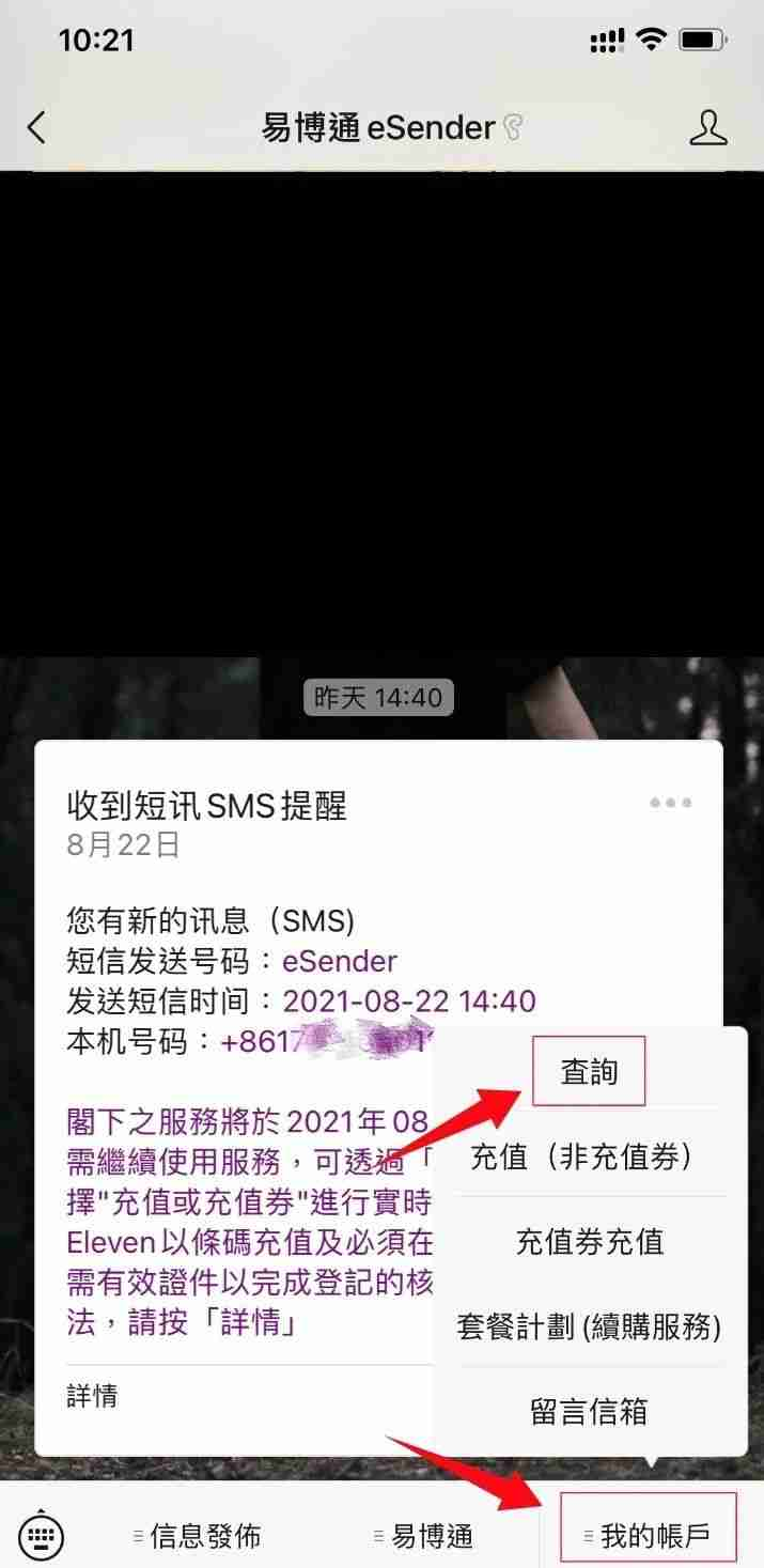 """易博通eSender 中国手机号码机主证明文件的获取步骤:  第 1 步:进入微信公众号""""易博通eSender"""" → 点击""""我的账户"""" → 点击""""查询"""""""